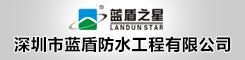 深圳市蓝盾防水工程有限公司