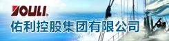 佑利控股集团有限公司
