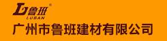 广州市鲁班建材有限公司