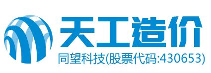 天工造价(www.pdf-cd.com)