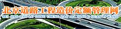 北京道路工程造价定额管理网