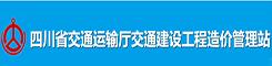 四川省交通运输厅交通建设工程造价管理站