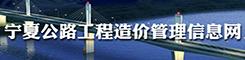 宁夏公路工程造价管理信息网