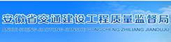安徽省交通建设工程质量监督局