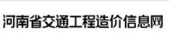 河南省交通工程造价信息网
