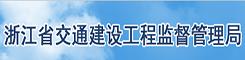浙江省交通建设工程监督管理局