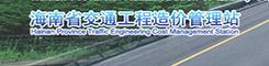 海南省交通工程造价管理站
