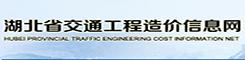 湖北省交通工程造价信息网