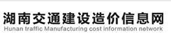 湖南交建建设造价信息网