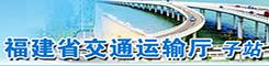 福建省交通运输厅子站