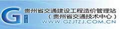 贵州省交通建设工程造价管理站