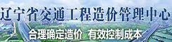 辽宁省交通工程造价管理中心