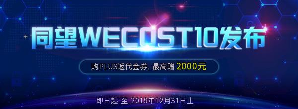 wec10上市