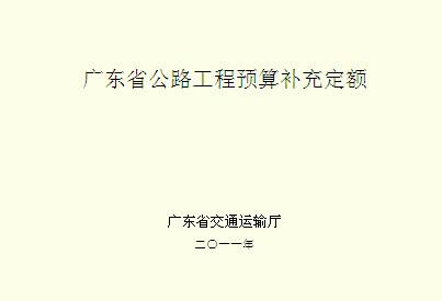 广东省公路工程预算补充定额(2011)