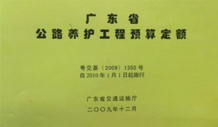广东省公路养护工程预算定额(2009)