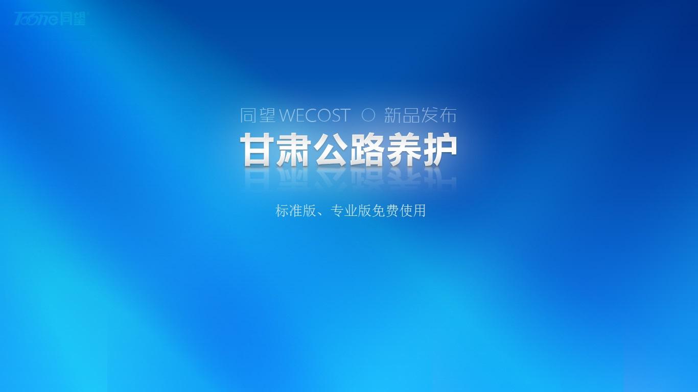甘肃省2018公路养护数据包安装和使用方法.mp4