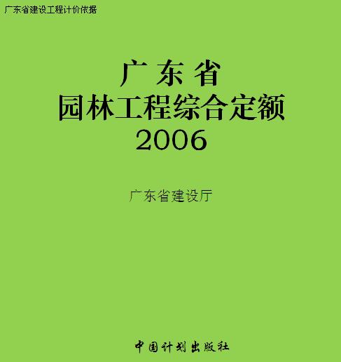 广东省园林工程综合定额(2006)