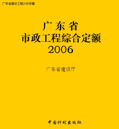 广东省市政工程综合定额(2006)