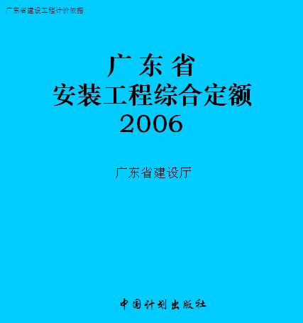 广东省安装工程综合定额(2006)