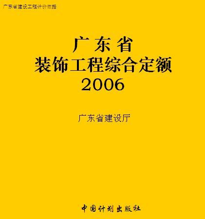 广东省装饰工程综合定额(2006)