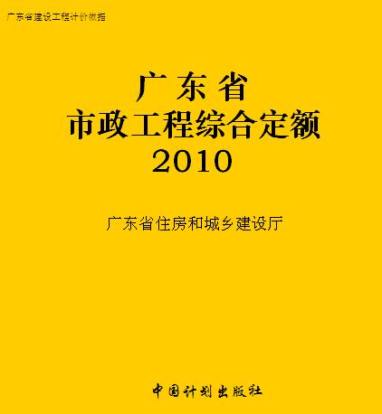 广东省市政工程综合定额(2010)