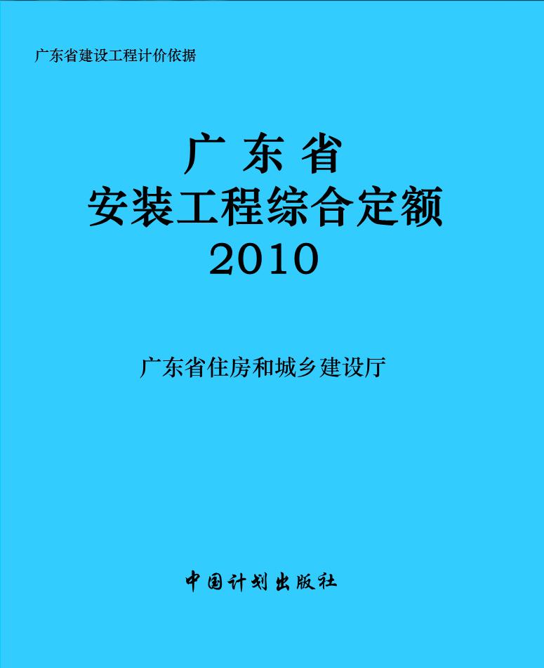 广东省安装工程综合定额(2010)